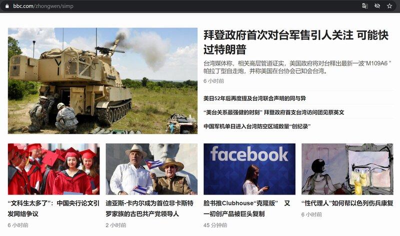 BBC Zhongwen